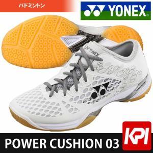 ヨネックス YONEX バドミントンシューズ  POWER CUSHION 03 パワークッション03 SHB03-011『即日出荷』|sportsjapan