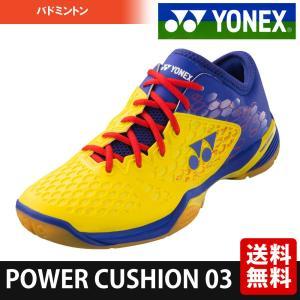 ヨネックス YONEX バドミントンシューズ POWER CUSHION 03 パワークッション03 数量限定デザイン SHB03Y 『即日出荷』|sportsjapan