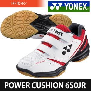ヨネックス YONEX バドミントンシューズ ジュニア POWER CUSHION 650JR パワークッション650ジュニア SHB650JR-053 sportsjapan