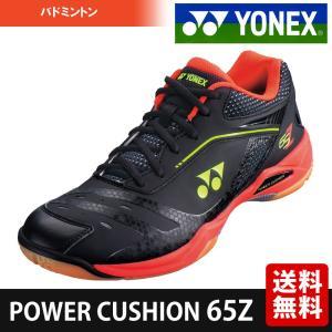 ヨネックス YONEX バドミントンシューズ POWER CUSHION 65Z パワークッション65Z SHB65Z-412 11月下旬発売予定※予約 「KPIバドミントンベストセレクション」|sportsjapan