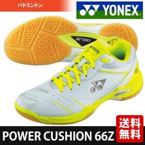 ヨネックス YONEX バドミントンシューズ  POWER CUSHION 66Z パワークッション66Z SHB66Z-010|sportsjapan