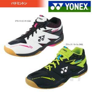 『即日出荷』「2017モデル」YONEX ヨネックス 「POWER CUSHION 820MID  パワークッション820MID  SHB820MD」バドミントンシューズ|sportsjapan