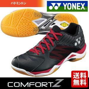 ヨネックス YONEX バドミントンシューズ ユニセックス POWER CUSHION CONFORT Z SHBCFZ 『即日出荷』|sportsjapan