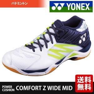 ヨネックス YONEX バドミントンシューズ ユニセックス POWER CUSHION COMFORT Z WIDE MID SHBCFZWMD-100|sportsjapan