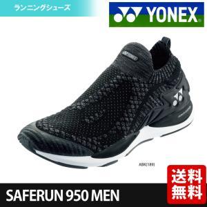 ヨネックス YONEX ランニングシューズ メンズ SAFERUN950M  セーフラン950メン  SHR950M-189 10月上旬発売予定※予約|sportsjapan