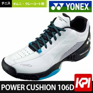 テニスシューズ ヨネックス ユニセックス POWER CUSHION 106D パワークッション 106D オムニ・クレーコート用 SHT-106D-175|sportsjapan