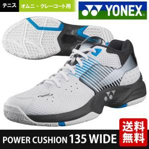 「2017モデル」YONEX ヨネックス 「POWER CUSHION WIDE 135 パワークッションワイド135  SHT-135W」オムニ・クレーコート用テニスシューズKPI+|sportsjapan