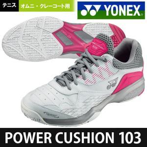ヨネックス YONEX テニスシューズ  POWER CUSHION103 パワークッション103 オムニ・クレーコート用 SHT103-062|sportsjapan