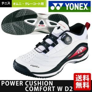 ヨネックス YONEX テニスシューズ  POWER CUSHION COMFORT W D2 GC パワークッションコンフォートWD2 オムニ・クレーコート用 SHTCWD2G-114|sportsjapan