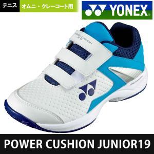 テニスシューズ ヨネックス ジュニア POWER CUSHION JUNIOR19 オムニ・クレーコート用 SHTJR19-175|sportsjapan