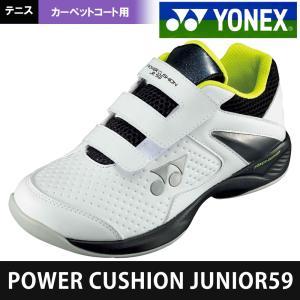 ヨネックス YONEX テニスシューズ ジュニア POWER CUSHION JUNIOR59 カーペット、ハードコート用 SHTJR59-656  『即日出荷』|sportsjapan