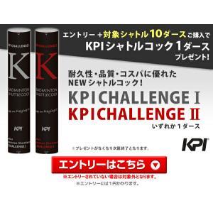 対象シャトルコック10ダース購入でKPIシャトルプレゼントキャンペーンエントリー|sportsjapan