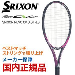 「ベストマッチストリングで張り上げ」「365日出荷」スリクソン SRIXON 硬式テニスラケット SRIXON REVO CV 3.0 F-LS スリクソン レヴォ SR21807 『即日出荷』 sportsjapan