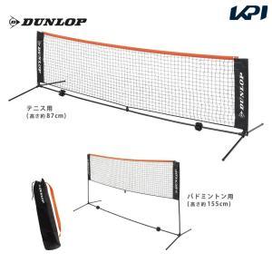 ダンロップ DUNLOP テニスコート用品  ネット・ポストセット 3mタイプ ST-8000 テニスネット バドミントンネット 簡易ネット 8月上旬入荷予定※予約 sportsjapan