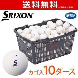 スリクソン SRIXON ソフトテニスボール  SOFT TENNIS BALL PRACTICE 10DOZ BASKET 10ダース バスケット 練習球 STBPRAD2CS120 『即日出荷』「あすつく」|sportsjapan