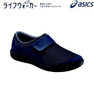 アシックス asics ウォーキングシューズ メンズ ライフウォーカー  ニーサポート201 TDL201-5849|sportsjapan