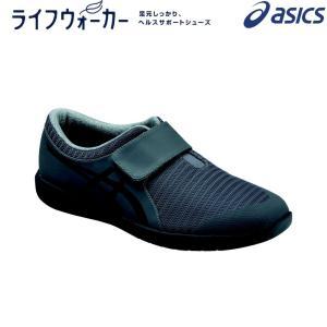 アシックス asics ウォーキングシューズ メンズ ライフウォーカー  ニーサポート201 TDL201-9795|sportsjapan
