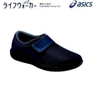 アシックス asics ウォーキングシューズ レディース ライフウォーカー  ニーサポート501(W) TDL501-5849|sportsjapan