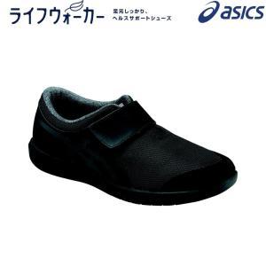 アシックス asics ウォーキングシューズ レディース ライフウォーカー  ニーサポート501(W) TDL501-9016|sportsjapan