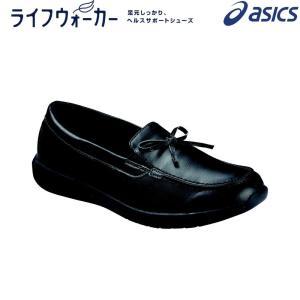 アシックス asics ウォーキングシューズ レディース ライフウォーカー  ニーサポート502(W) TDL502-9090|sportsjapan