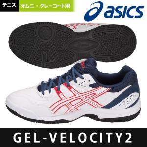 アシックス asics テニスシューズ メンズ GEL-VELOCITY 2 OC オムニ・クレーコート用テニスシューズ TLL733-0123『即日出荷』|sportsjapan