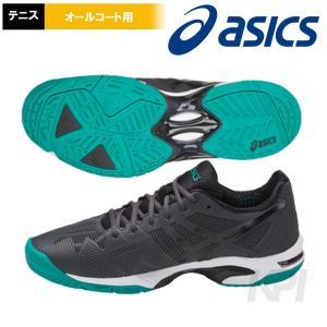 『即日出荷』「2017新製品」asics アシックス [GEL-SOLUTION SPEED 3 ゲルソリューションスピード TLL766-9590]オールコート用テニスシューズ|sportsjapan