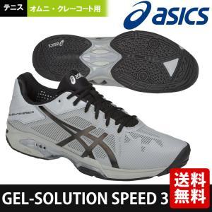 テニスシューズ アシックス メンズ GEL-SOLUTION SPEED 3 OC オムニ・クレーコート用 TLL768-9690|sportsjapan