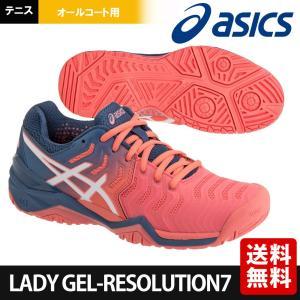アシックス asics テニスシューズ レディース LADY GEL-RESOLUTION 7 レディゲルレゾリューション7 TLL785-701 オールコート用|sportsjapan