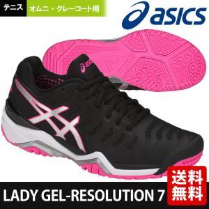 テニスシューズ アシックス レディース LADY GEL-RESOLUTION 7 OC オムニ・クレーコート用 TLL787-9093|sportsjapan