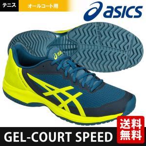 アシックス asics テニスシューズ メンズ GEL-COURT SPEED ゲルコートスピード オールコート用テニスシューズ  TLL798-4589『即日出荷』|sportsjapan
