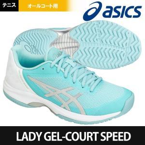 アシックス asics テニスシューズ レディース LADY GEL-COURT SPEED レディゲルコートスピード オールコート用テニスシューズ  TLL799-1493『即日出荷』|sportsjapan
