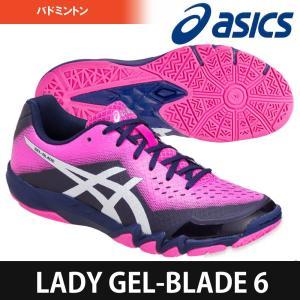 アシックス asics バドミントンシューズ レディース LADY GEL-BLADE 6 ゲルブレード6  TOB522-4993|sportsjapan