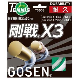 『即日出荷』 GOSEN(ゴーセン)「ハイブリッド剛戦X3」ts503 硬式テニスストリング(ガット)KPI+|sportsjapan