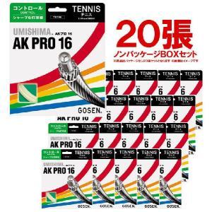 『即日出荷』 「訳あり処分価格」「ノンパッケージ・20張セット」GOSEN ゴーセン 「ウミシマAKプロ16」TS706NA20P 硬式テニスストリング ガット|sportsjapan