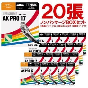 『即日出荷』 「ノンパッケージ・20張セット」GOSEN(ゴーセン)「ウミシマAKプロ17」TS708NA20P 硬式テニスストリング(ガット)KPI+|sportsjapan