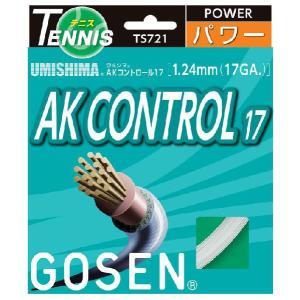 「■5張セット」「新パッケージ」GOSEN(ゴーセン)「ウミシマAKコントロール17」ts721硬式テニスストリング(ガット)|sportsjapan