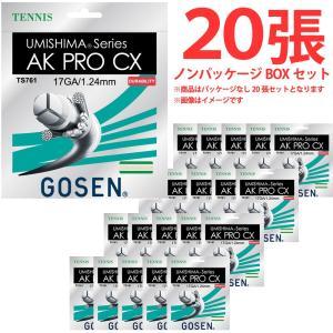 ゴーセン GOSEN テニスガット・ストリング  ノンパッケージ・20張セット ウミシマ AKプロCX17 TS761NA20P 『即日出荷』|sportsjapan