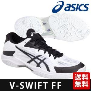 アシックス asics バレーボールシューズ  V-SWIFT FF ブイスウィフト TVR492-0190『即日出荷』|sportsjapan