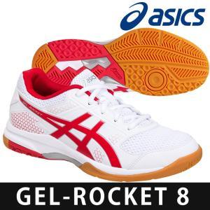 アシックス asics バレーボールシューズ  GEL-ROCKET 8 ゲルロケット TVR719-0124『即日出荷』|sportsjapan