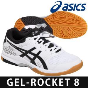 アシックス asics バレーボールシューズ  GEL-ROCKET 8 ゲルロケット TVR719-0190 2月上旬発売予定※予約 sportsjapan
