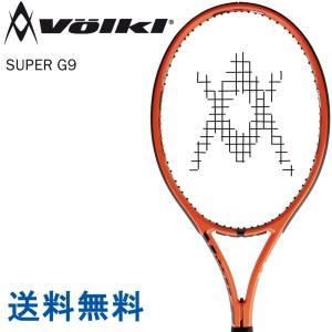 「均一セール」フォルクル VOLKL  硬式テニスラケット  SUPER G9  フレームのみ  V14090 『即日出荷』 sportsjapan