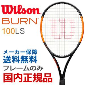「フレームのみ」ウイルソン Wilson 硬式テニスラケット BURN 100LS バーン100LS WR000211 『即日出荷』|sportsjapan