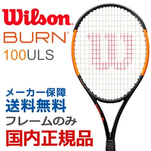 「フレームのみ」ウイルソン Wilson 硬式テニスラケット BURN 100ULS バーン100UL WR000311 『即日出荷』|sportsjapan