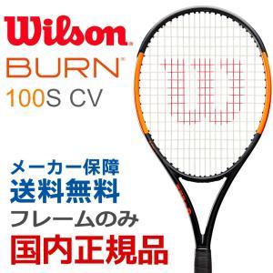 「フレームのみ」ウイルソン Wilson 硬式テニスラケット BURN 100S CV バーン100S CV WR001011 『即日出荷』|sportsjapan