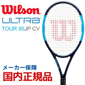 ウイルソン Wilson 硬式テニスラケット  ULTRA TOUR 95JP CV ウルトラツアー95JP CV WR005911 12月下旬発売予定※予約|sportsjapan