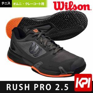 ウイルソン Wilson テニスシューズ メンズ RUSH PRO 2.5 ラッシュ・プロ 2.5  WRS324330『即日出荷』|sportsjapan