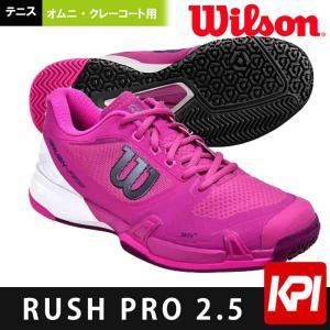 ウイルソン Wilson テニスシューズ レディース RUSH PRO 2.5 ラッシュ・プロ 2.5  WRS324340 オムニ・クレーコート用|sportsjapan