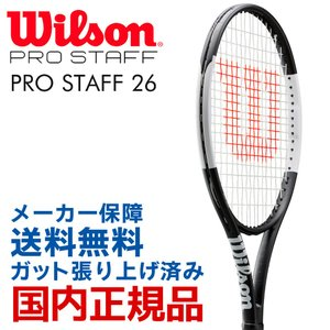 ウイルソン Wilson テニスジュニアラケット  ガット張り上げ済 プロスタッフ 26  PRO STAFF 26 WRT534500|sportsjapan