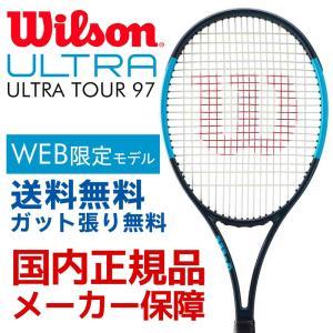 硬式テニスラケット ウイルソン WilsonULTRA TOUR 97 ウルトラツアー97 WRT737220 2017新製品 即日出荷 グリップテーププレゼント|sportsjapan