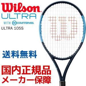 「特典プレゼント」ウイルソン Wilson 硬式テニスラケット  ULTRA 105S ウルトラ105S  WRT737620|sportsjapan